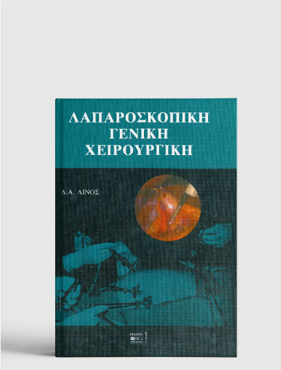 surgery-book-3